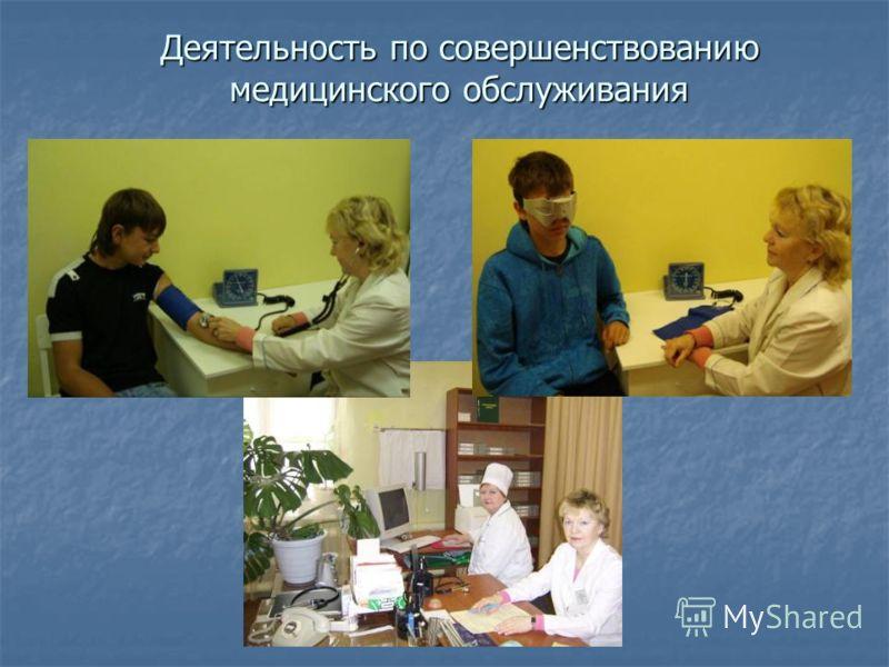 Деятельность по совершенствованию медицинского обслуживания