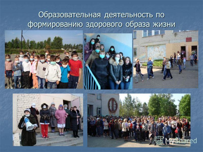год здорового образа жизни в россии