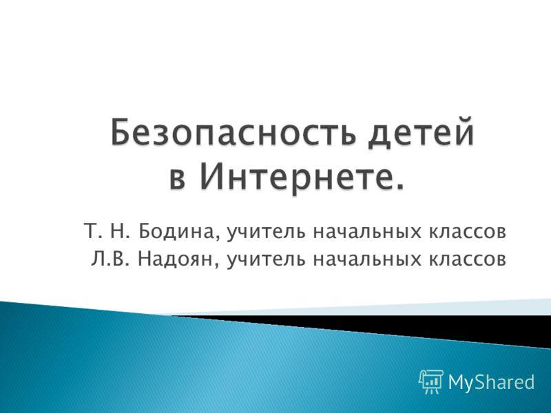 Т. Н. Бодина, учитель начальных классов Л.В. Надоян, учитель начальных классов