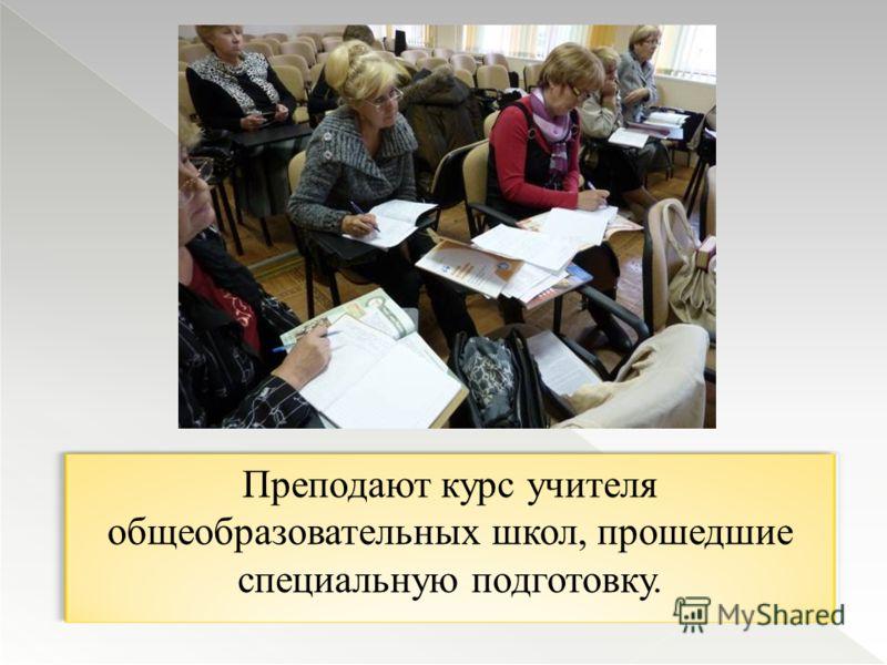 Преподают курс учителя общеобразовательных школ, прошедшие специальную подготовку.