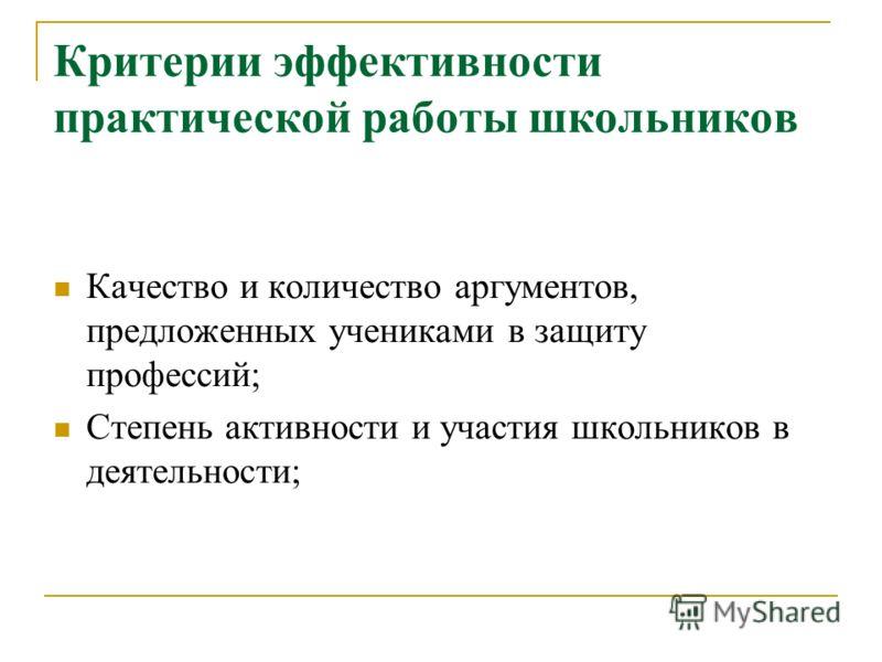 Критерии эффективности практической работы школьников Качество и количество аргументов, предложенных учениками в защиту профессий; Степень активности и участия школьников в деятельности;
