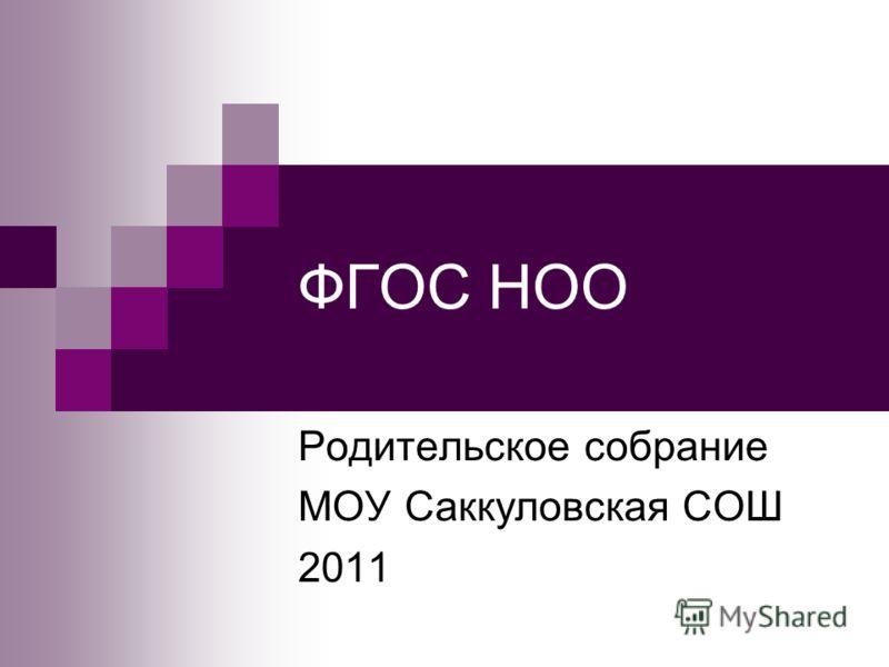 ФГОС НОО Родительское собрание МОУ Саккуловская СОШ 2011