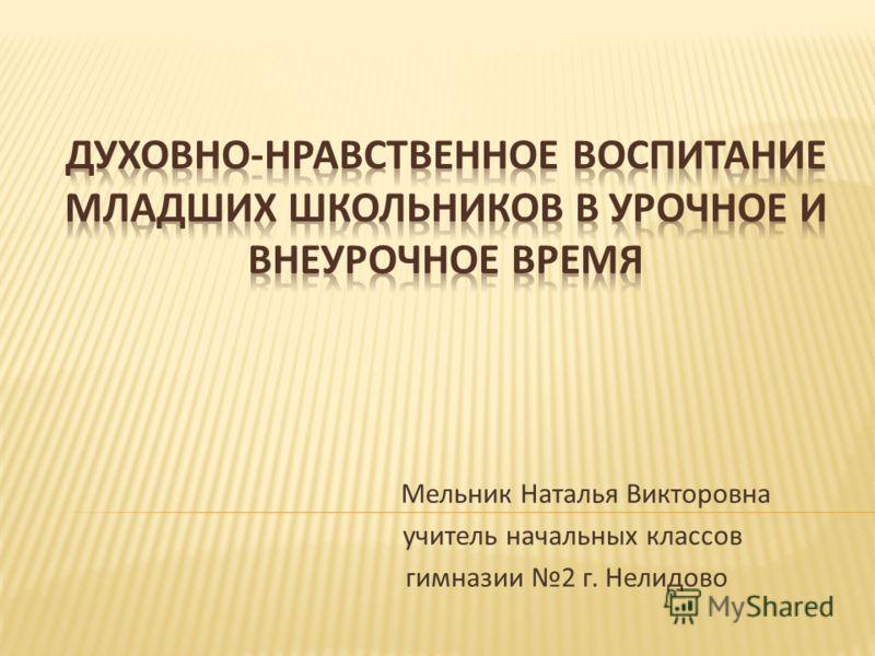 Мельник Наталья Викторовна учитель начальных классов гимназии 2 г. Нелидово