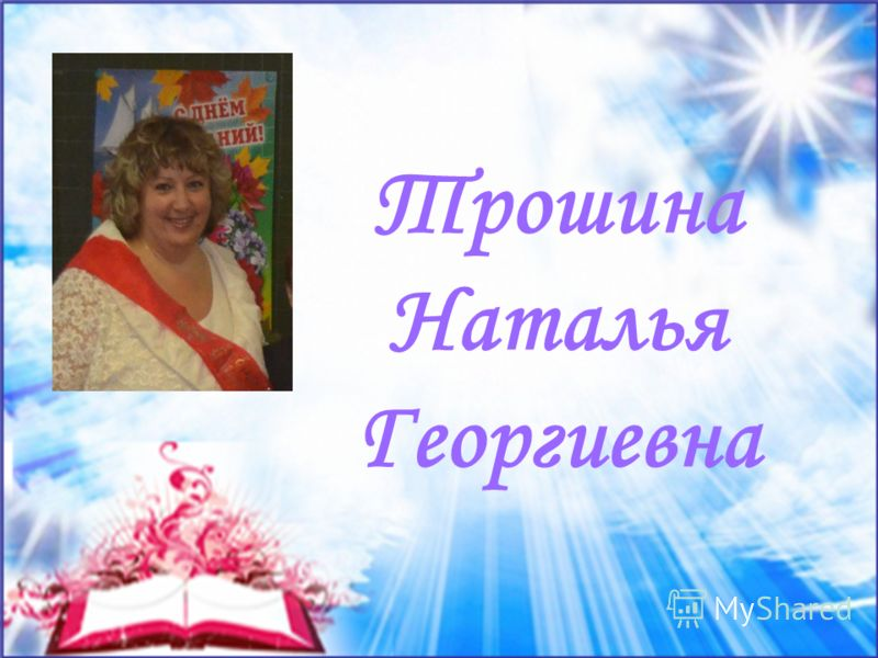 Трошина Наталья Георгиевна