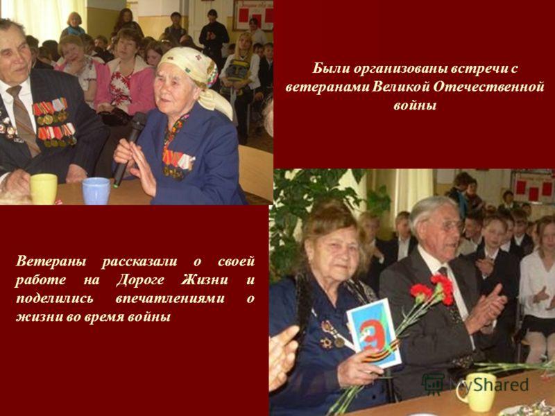 Были организованы встречи с ветеранами Великой Отечественной войны Ветераны рассказали о своей работе на Дороге Жизни и поделились впечатлениями о жизни во время войны