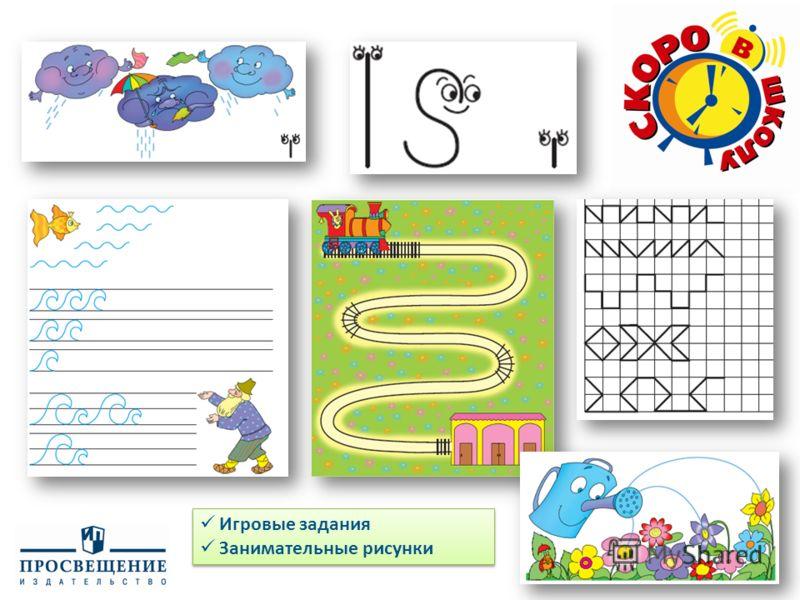 Игровые задания Занимательные рисунки Игровые задания Занимательные рисунки