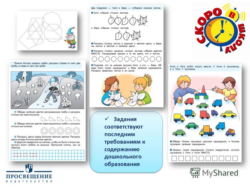 Задания соответствуют последним требованиям к содержанию дошкольного образования