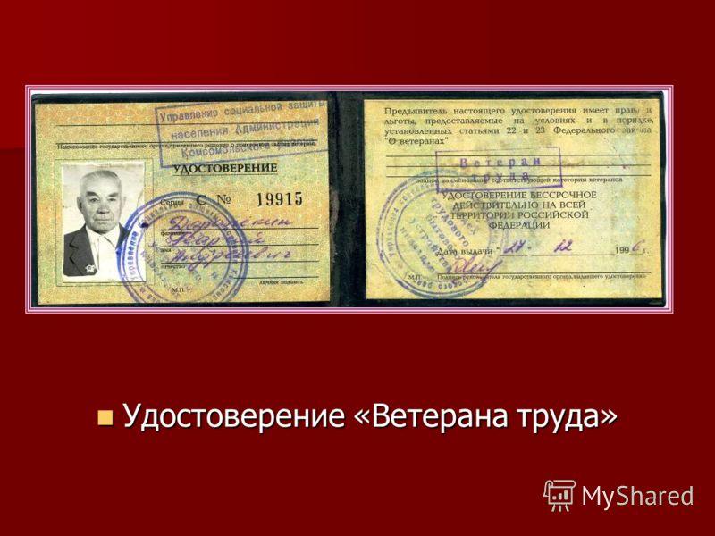 Удостоверение «Ветерана труда» Удостоверение «Ветерана труда»