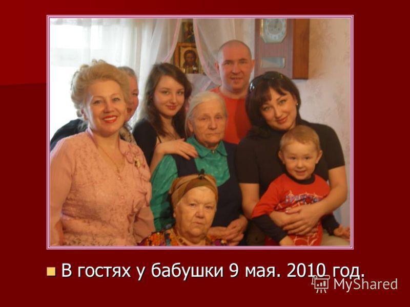 В гостях у бабушки 9 мая. 2010 год. В гостях у бабушки 9 мая. 2010 год.