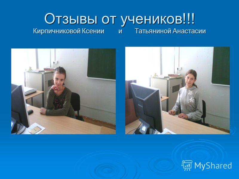 Отзывы от учеников!!! Кирпичниковой Ксении и Татьяниной Анастасии