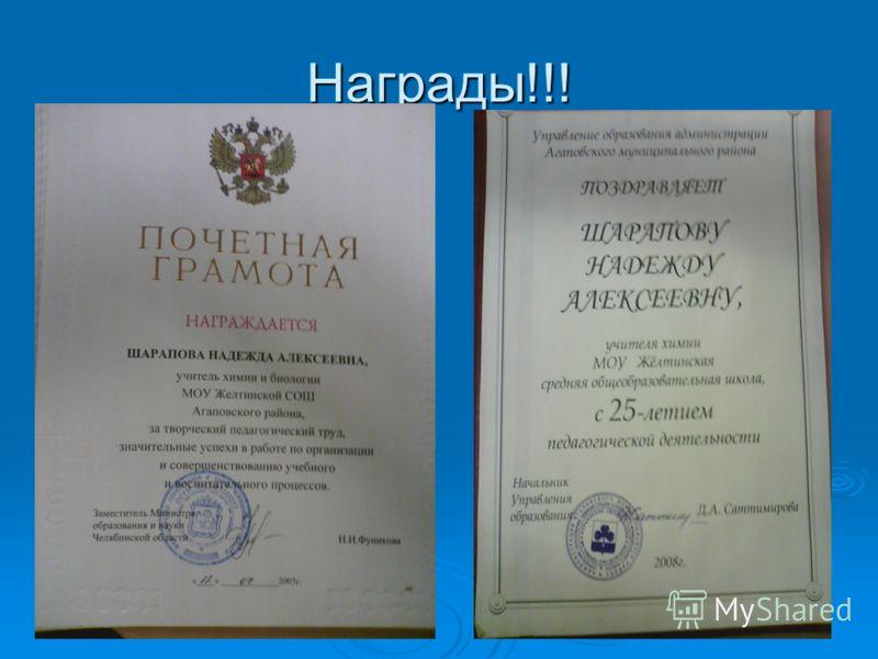 Награды!!!