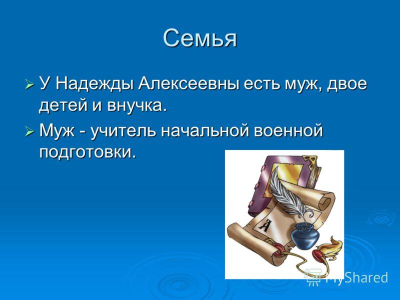 Семья У Надежды Алексеевны есть муж, двое детей и внучка. Муж - учитель начальной военной подготовки.