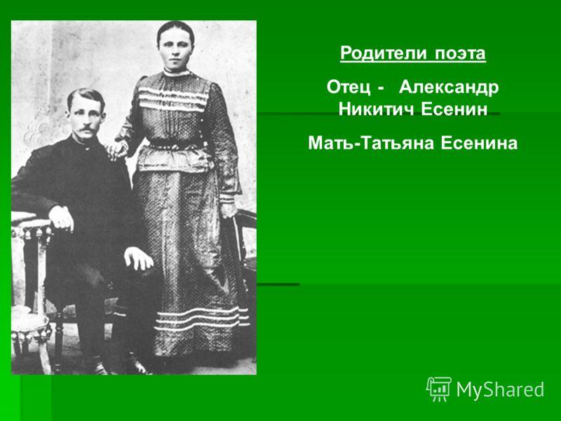Родители поэта Отец - Александр Никитич Есенин Мать-Татьяна Есенина
