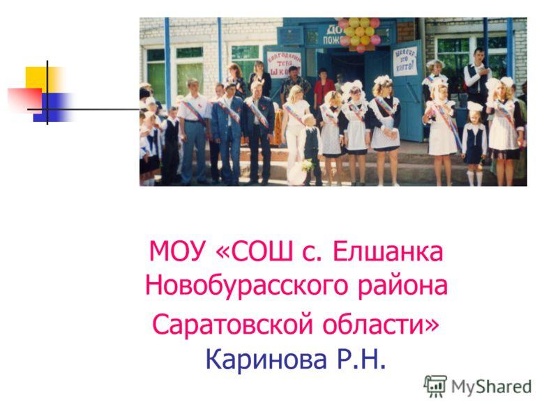 МОУ «СОШ с. Елшанка Новобурасского района Саратовской области» Каринова Р.Н.