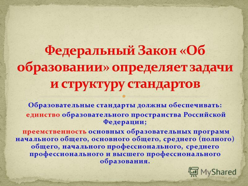 Образовательные стандарты должны обеспечивать: единство образовательного пространства Российской Федерации; единство образовательного пространства Российской Федерации; преемственность основных образовательных программ начального общего, основного об