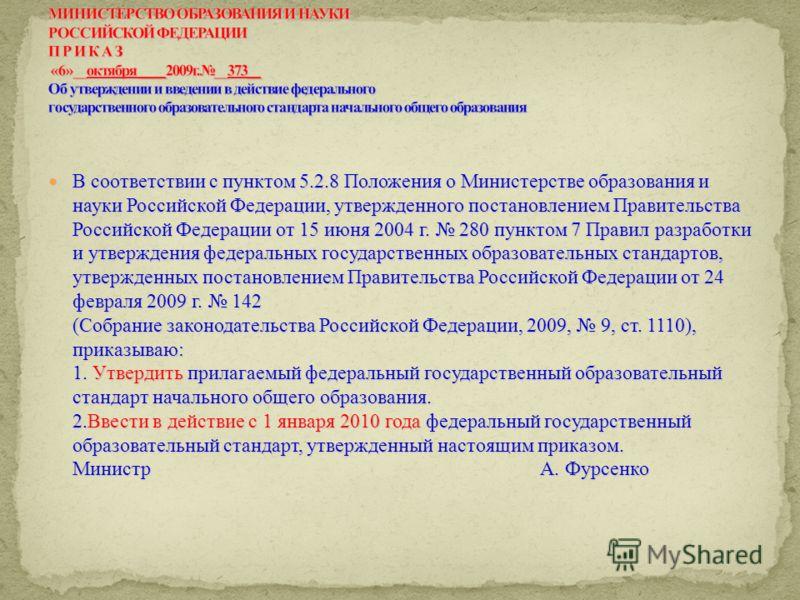 В соответствии с пунктом 5.2.8 Положения о Министерстве образования и науки Российской Федерации, утвержденного постановлением Правительства Российской Федерации от 15 июня 2004 г. 280 пунктом 7 Правил разработки и утверждения федеральных государстве