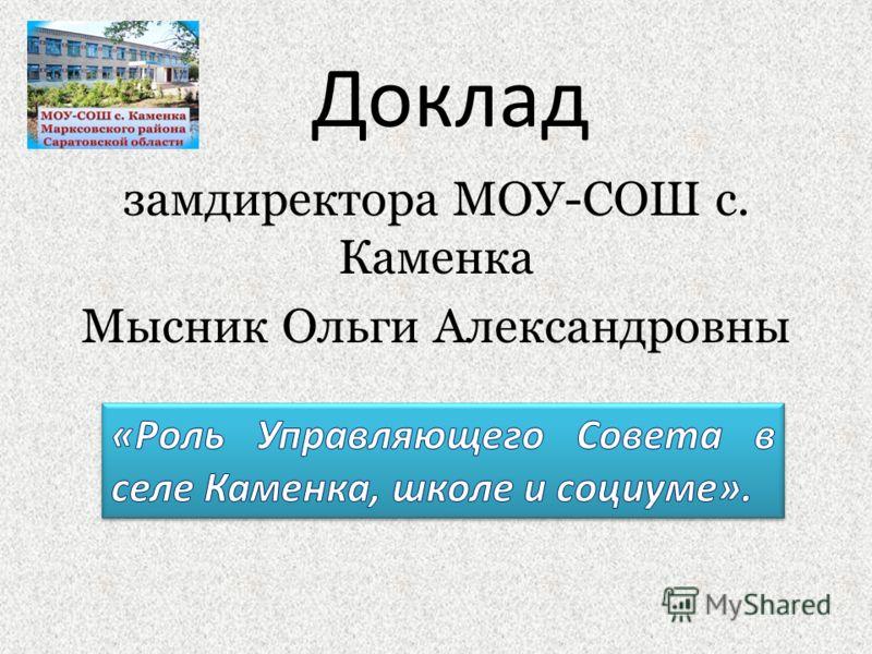 Доклад замдиректора МОУ-СОШ с. Каменка Мысник Ольги Александровны