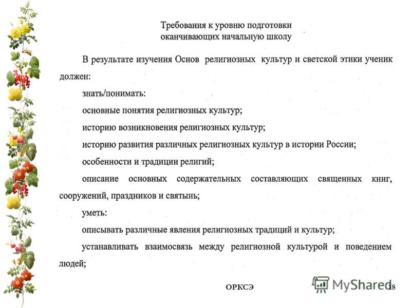 ОРКСЭ18