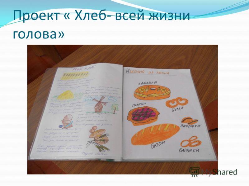 Проект « Хлеб- всей жизни голова»