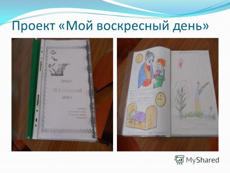 Проект «Мой воскресный день»