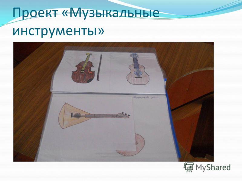 Проект «Музыкальные инструменты»