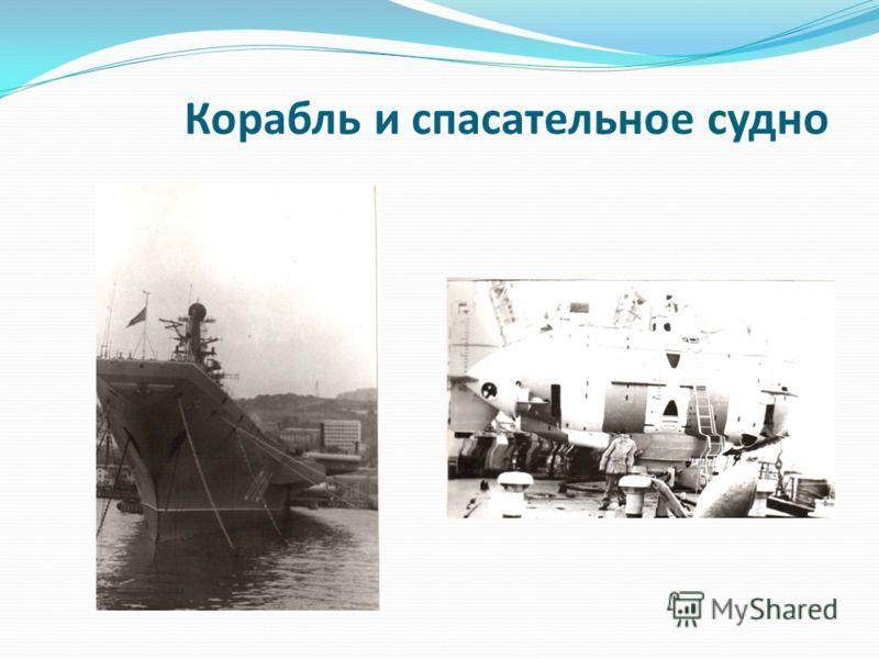 Корабль и спасательное судно