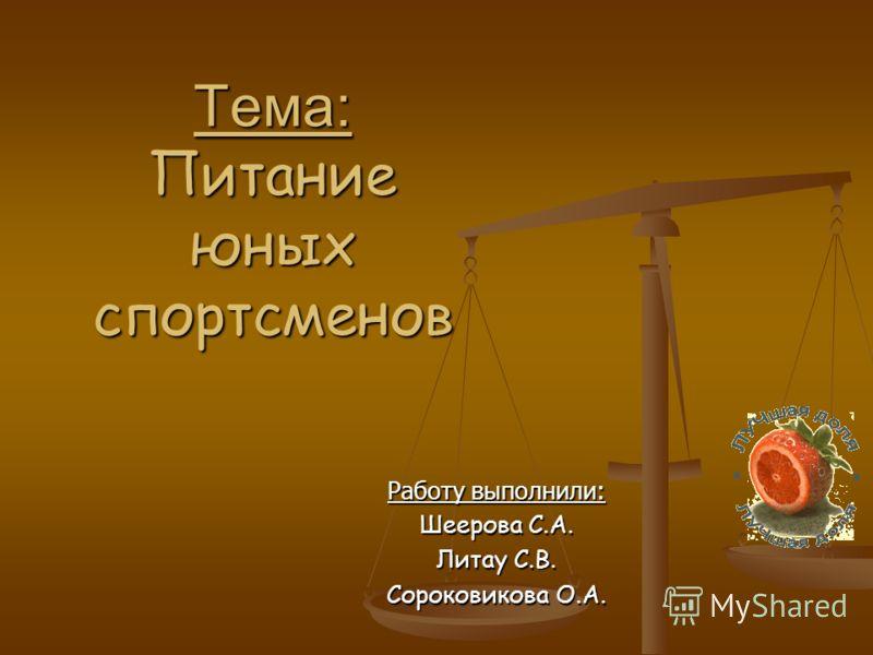 Работу выполнили: Шеерова С.А. Литау С.В. Сороковикова О.А. Тема: Питание юных спортсменов