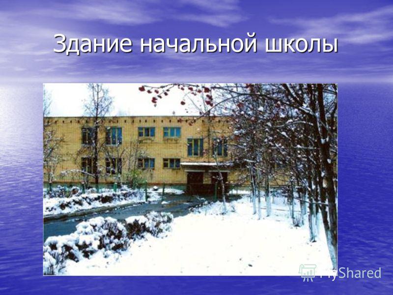 Здание начальной школы Здание начальной школы