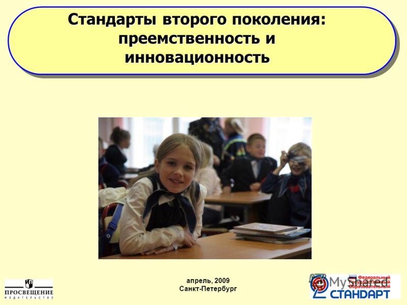 апрель, 2009 Санкт-Петербург Cтандарты второго поколения: преемственность и инновационность