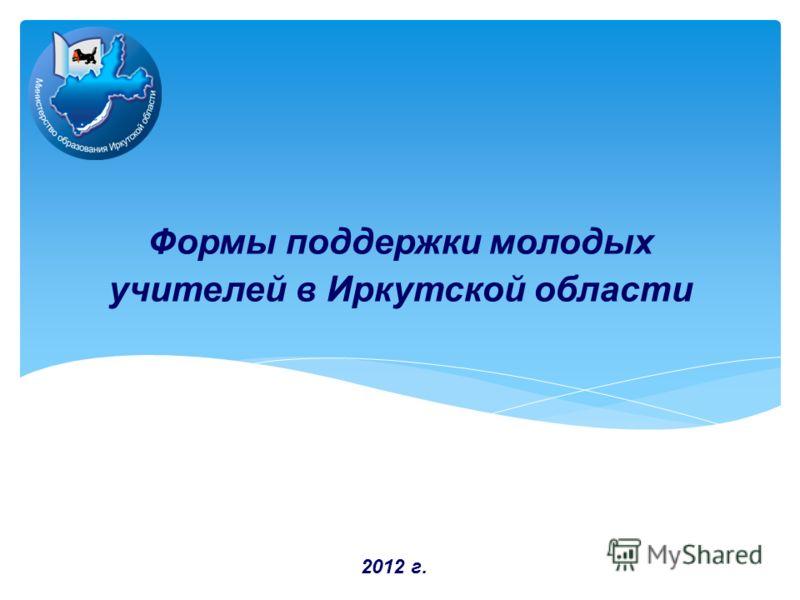 Формы поддержки молодых учителей в Иркутской области 2012 г.