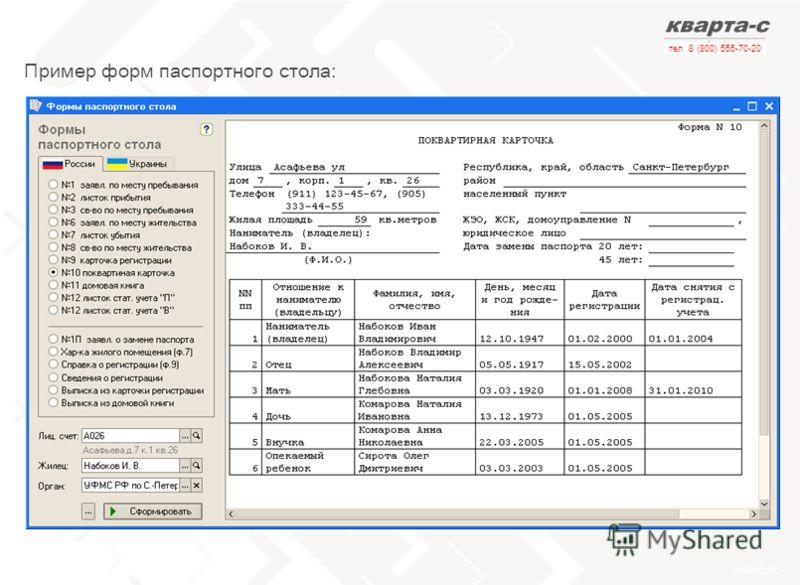 слайд 15 тел. 8 (800) 555-70-20 Пример форм паспортного стола: