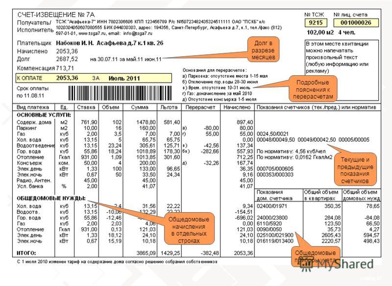 слайд 37 тел. 8 (800) 555-70-20 Общедомовые приборы учета Подробные пояснения к перерасчетам Долг в разрезе месяцев Текущие и предыдущие показания счетчиков Общедомовые начисления в отдельных строках