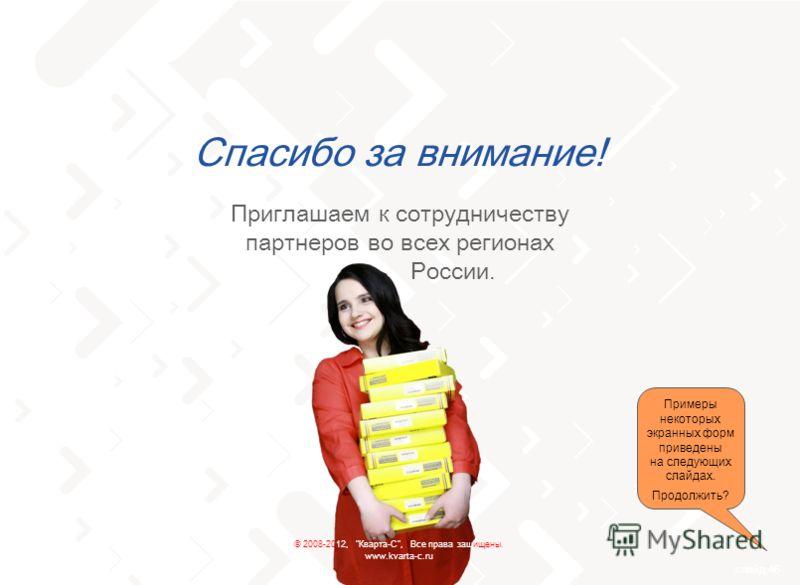 слайд 46 тел. 8 (800) 555-70-20 Спасибо за внимание! Приглашаем к сотрудничеству партнеров во всех регионах России. © 2008-2012,