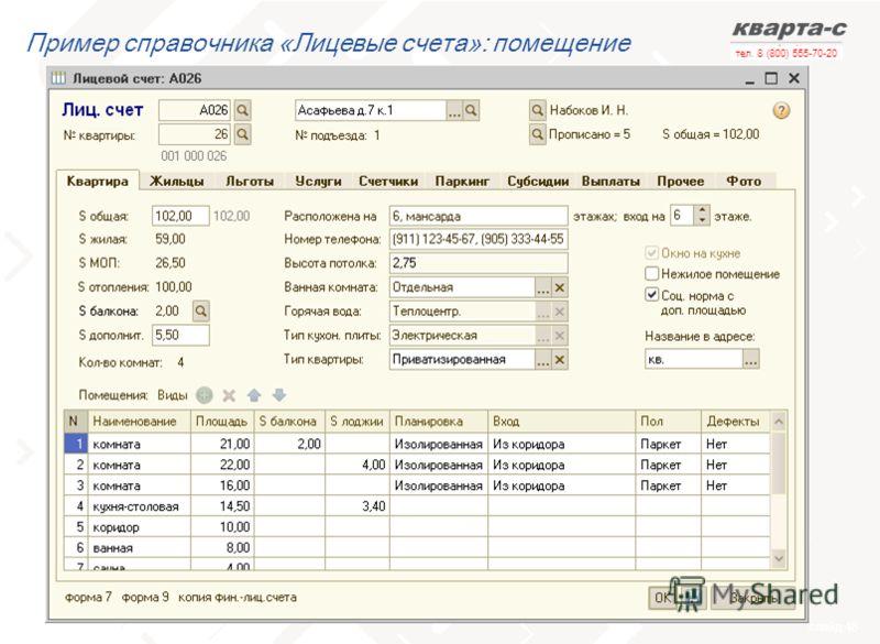 слайд 48 тел. 8 (800) 555-70-20 Пример справочника «Лицевые счета»: помещение