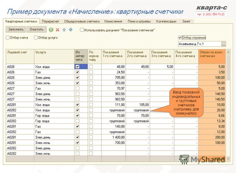 слайд 57 тел. 8 (800) 555-70-20 Пример документа «Начисление»: квартирные счетчики Ввод показаний индивидуальных и групповых счетчиков (например, для коммуналок)