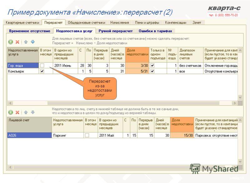 слайд 59 тел. 8 (800) 555-70-20 Пример документа «Начисление»: перерасчет (2) Перерасчет из-за недопоставки услуг