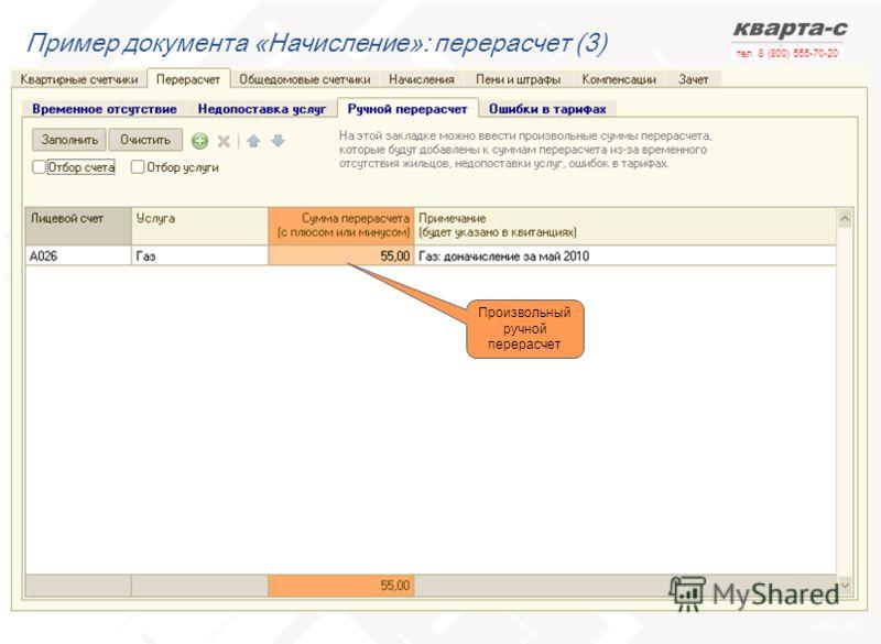 слайд 60 тел. 8 (800) 555-70-20 Пример документа «Начисление»: перерасчет (3) Произвольный ручной перерасчет
