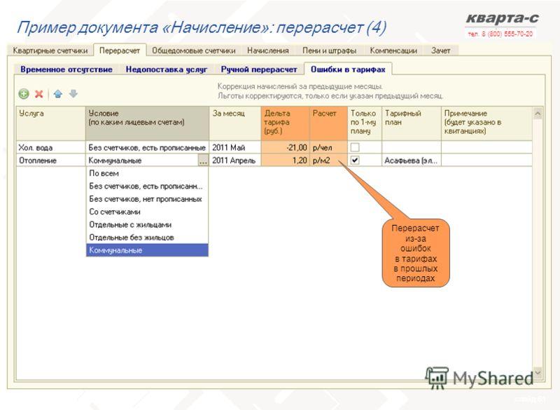 слайд 61 тел. 8 (800) 555-70-20 Пример документа «Начисление»: перерасчет (4) Перерасчет из-за ошибок в тарифах в прошлых периодах