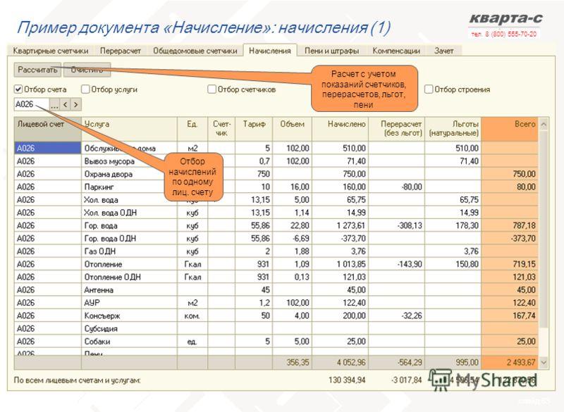 слайд 63 тел. 8 (800) 555-70-20 Пример документа «Начисление»: начисления (1) Отбор начислений по одному лиц. счету Расчет с учетом показаний счетчиков, перерасчетов, льгот, пени
