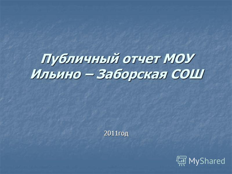 Публичный отчет МОУ Ильино – Заборская СОШ 2011год
