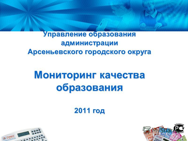 Управление образования администрации Арсеньевского городского округа Мониторинг качества образования 2011 год
