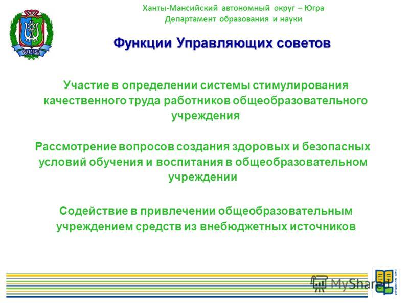 12 Ханты-Мансийский автономный округ – Югра Департамент образования и науки Функции Управляющих советов Участие в определении системы стимулирования качественного труда работников общеобразовательного учреждения Рассмотрение вопросов создания здоровы