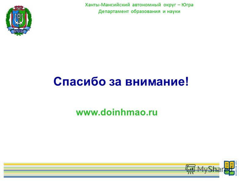 22 Ханты-Мансийский автономный округ – Югра Департамент образования и науки Спасибо за внимание! www.doinhmao.ru
