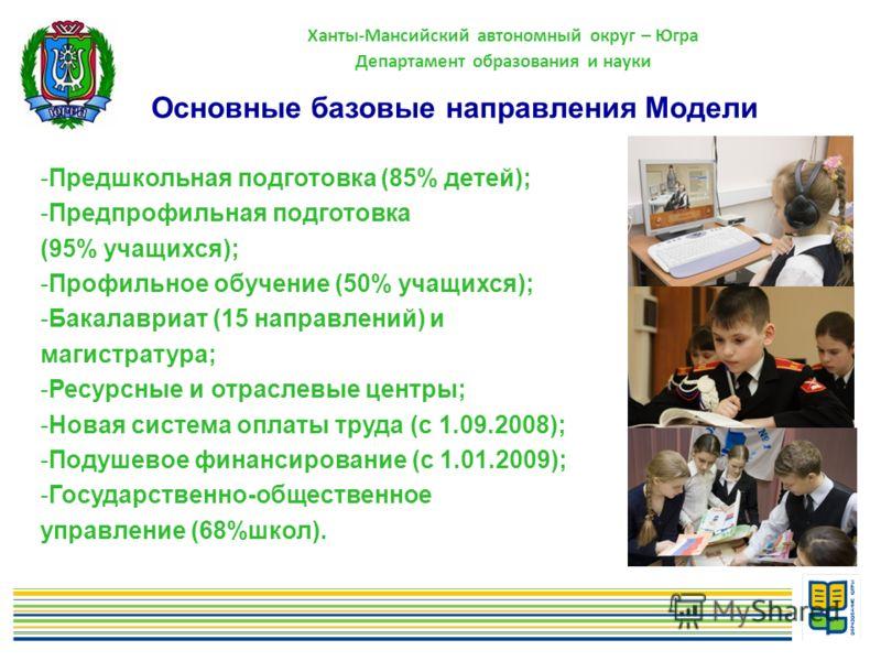 3 Ханты-Мансийский автономный округ – Югра Департамент образования и науки -Предшкольная подготовка (85% детей); -Предпрофильная подготовка (95% учащихся); -Профильное обучение (50% учащихся); -Бакалавриат (15 направлений) и магистратура; -Ресурсные