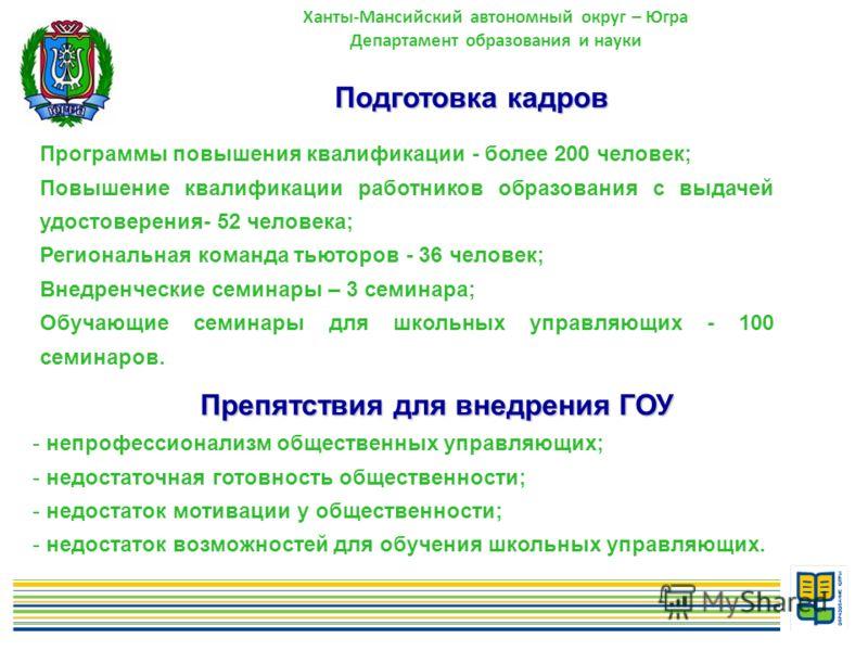 6 Ханты-Мансийский автономный округ – Югра Департамент образования и науки Подготовка кадров Программы повышения квалификации - более 200 человек; Повышение квалификации работников образования с выдачей удостоверения- 52 человека; Региональная команд
