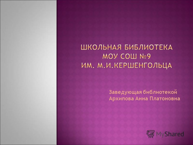 Заведующая библиотекой Архипова Анна Платоновна