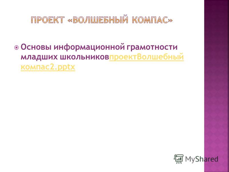 Основы информационной грамотности младших школьниковпроектВолшебный компас2.pptxпроектВолшебный компас2.pptx