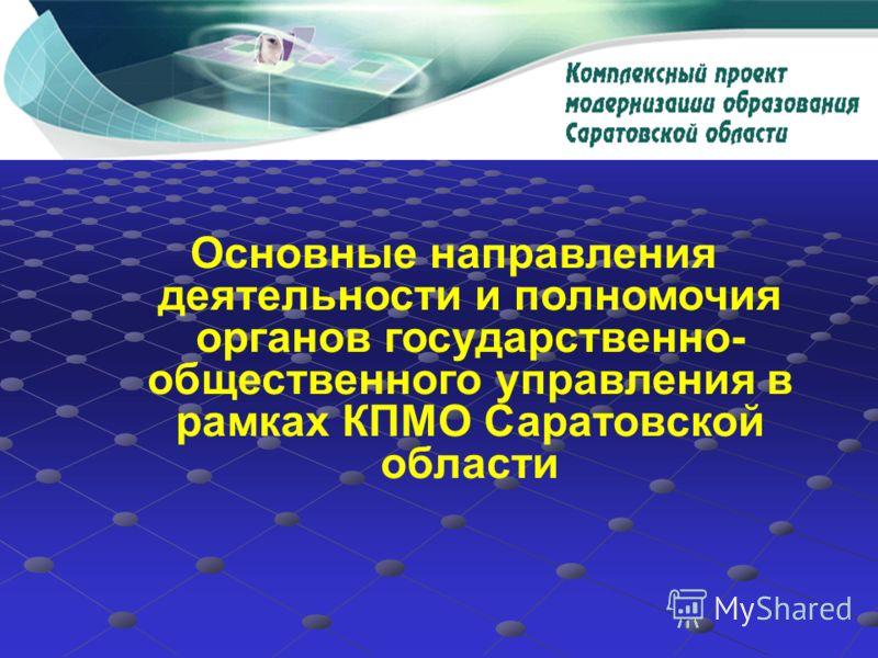 Основные направления деятельности и полномочия органов государственно- общественного управления в рамках КПМО Саратовской области
