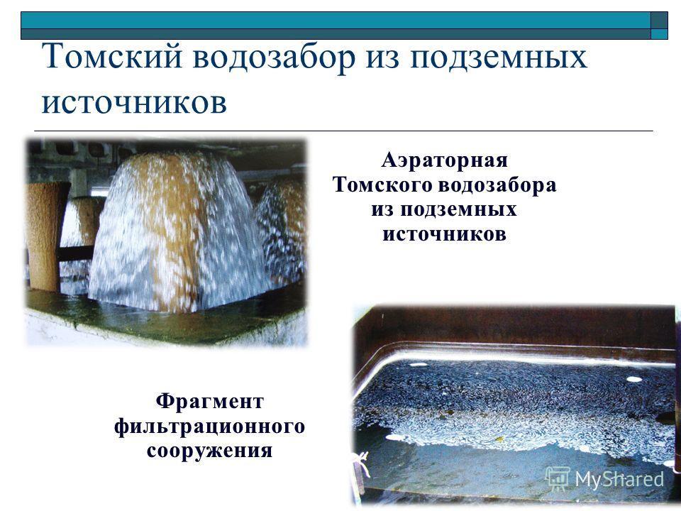 Томский водозабор из подземных источников