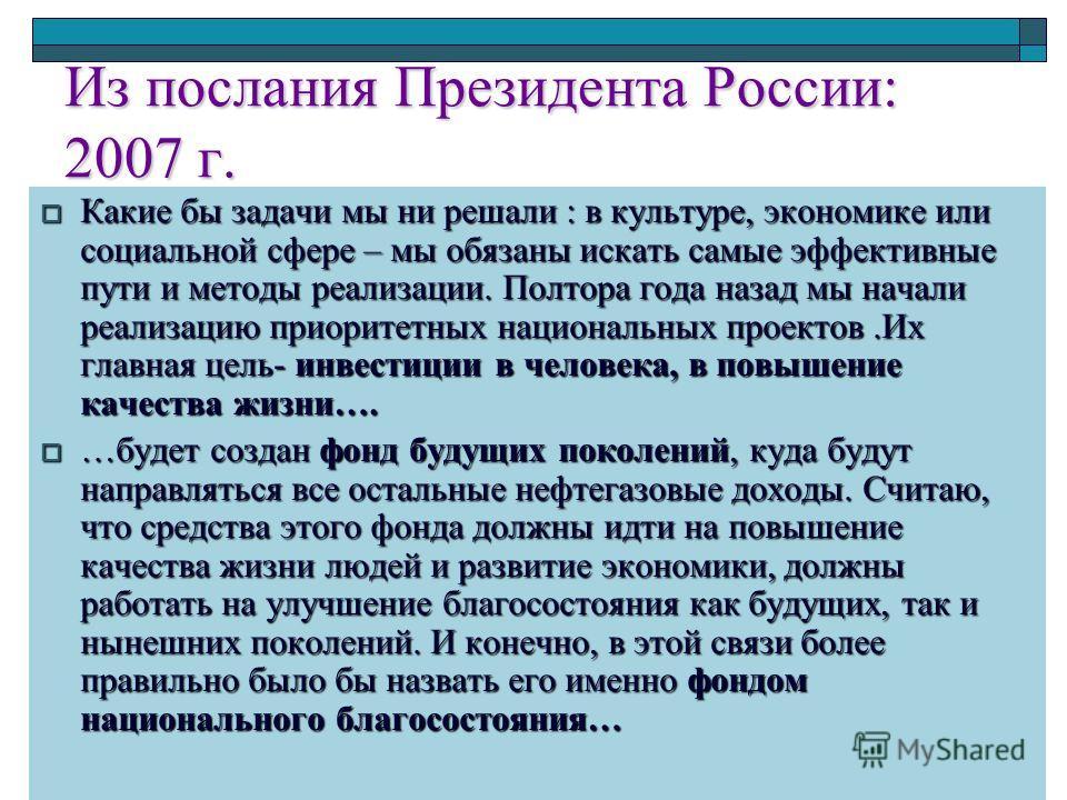 Из послания Президента России: 2007 г. Какие бы задачи мы ни решали : в культуре, экономике или социальной сфере – мы обязаны искать самые эффективные пути и методы реализации. Полтора года назад мы начали реализацию приоритетных национальных проекто